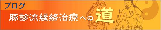 ブログ:脉診流経絡治療への道