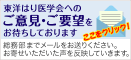 東洋はり医学会へのご意見・ご要望をお待ちしております。総務部(somu@toyohari.net)までメールをお送りください。お寄せいただいた声を反映していきます。このボタンをクリックするとメールソフトが立ち上がります。