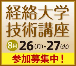 経絡大学技術講座 参加募集中!